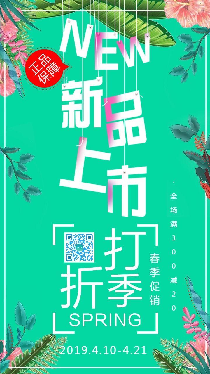 绿色手绘风新品发布促销宣传手机海报