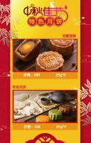 中国风中秋节月饼促销宣传H5