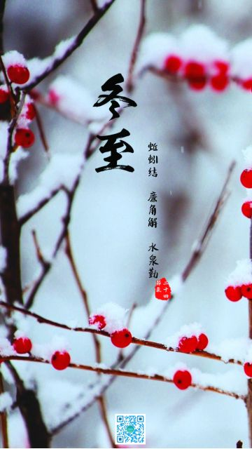 冬至清新雪景冬至文艺范海报