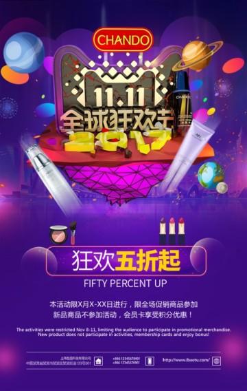双11/购物狂欢节/化妆品/美妆/活动促销/淘宝/双十一预售