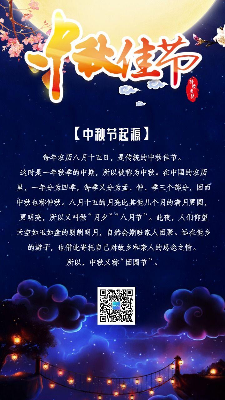 中秋节简约风格活动宣传贺卡海报模板