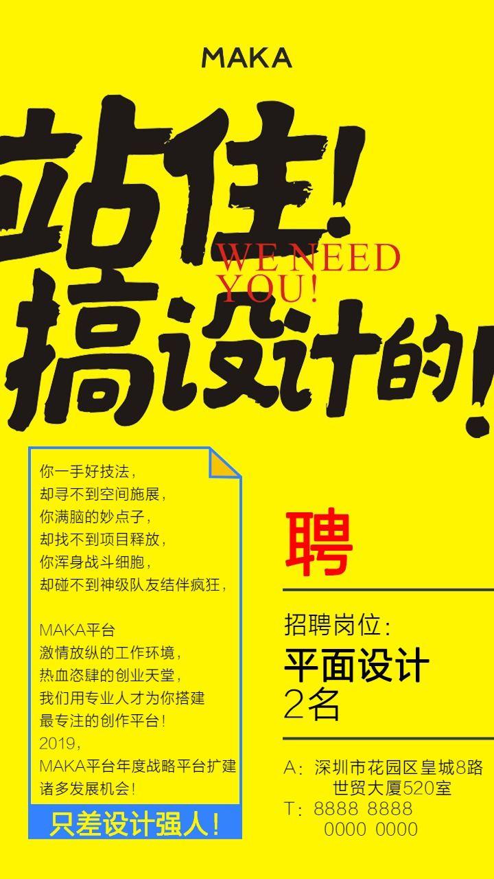 互联网招聘手写扁平风格黄色