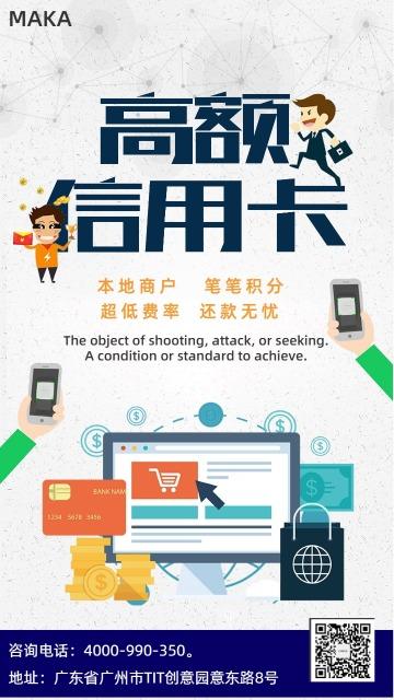 高额信用卡服务办理宣传手机海报模版
