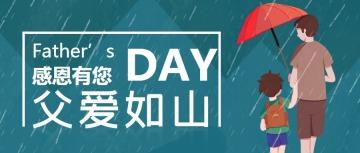 父亲节父爱如山扁平简约节日祝福贺卡微信公众号封面
