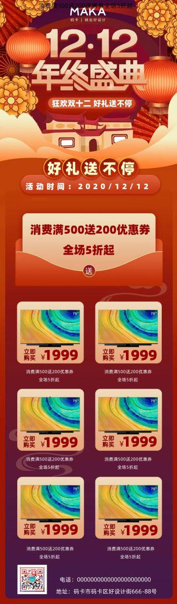 红色中国风双十二年终钜惠电商促销活动商品详情页