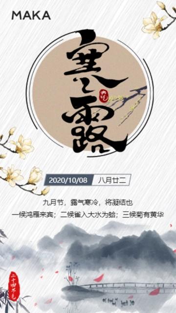 中国风寒露节气宣传视频