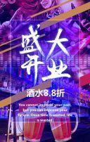时尚酷炫酒吧盛大开业促销宣传模板/酒吧KTV开业钜惠盛典促销宣传