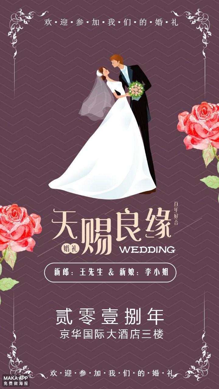 婚庆结婚邀请祝福宣传海报