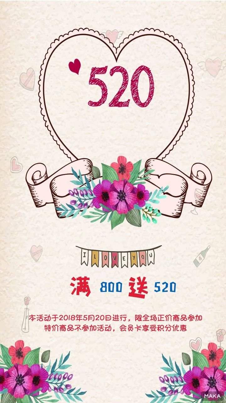 情人节美容服饰化妆品促销海报