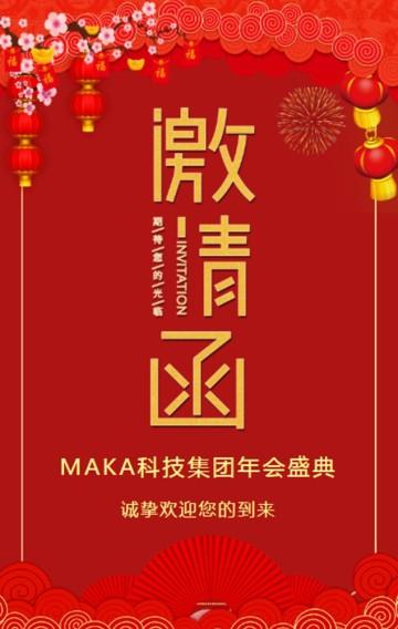 中国风红色喜庆企业年会邀请函客户答谢会邀请函H5