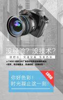 数码产品单反相机推广 科技数码企业产品展示