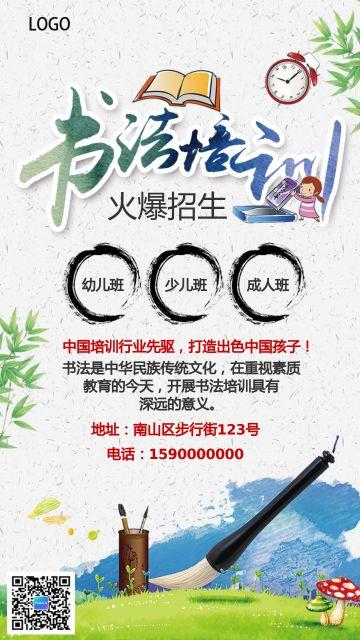 书法培训招生宣传水墨中国风海报