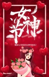 创意38妇女节女神节商家微商促销推广活动祝福贺卡