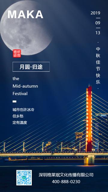 中秋节中国风企业文化祝福宣传海报
