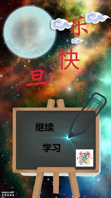 元旦节校园宣传海报