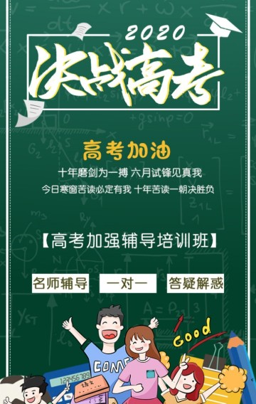 绿色卡通扁平高考倒计时复习班课外辅导班招生