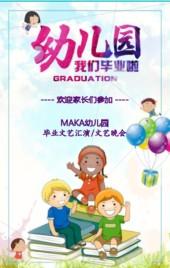 毕业季:幼儿园毕业典礼/汇演