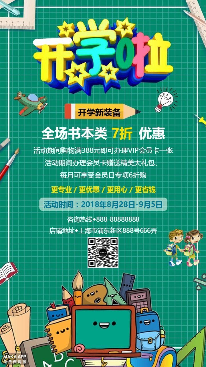 开学季开学文具促销开学优惠促销活动