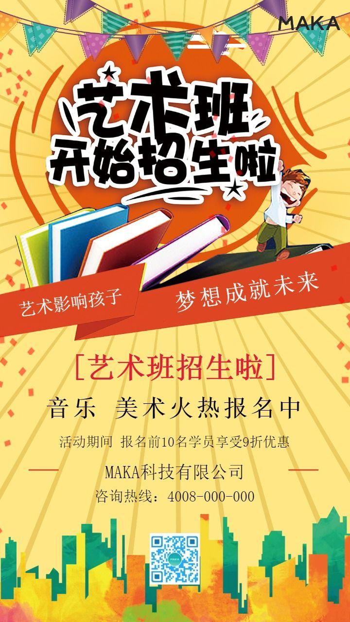 黄色扁平简约新学期开学季艺术班音乐美术火热招生手机海报