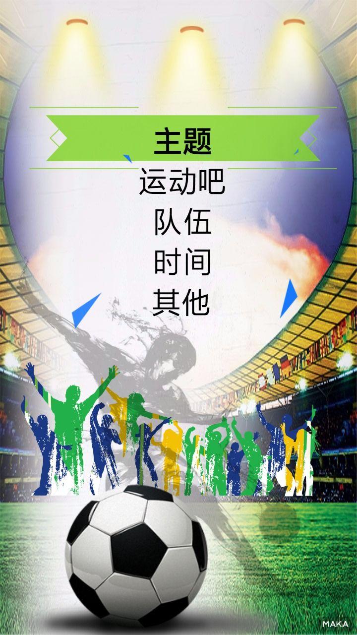 足球比赛宣传海报