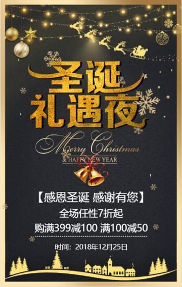圣诞礼遇夜 圣诞节产品促销通用宣传模板 圣诞节店铺商家促销宣传活动