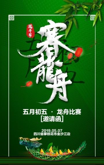 绿色风格端午节赛龙舟比赛邀请函H5