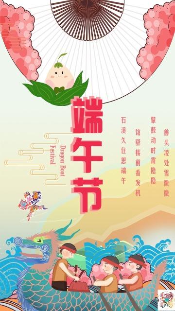 中国风 文艺清新粉色端午节文化宣传祝福海报