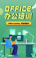 绿色科技办公技能培训在线报名报名表登记H5模板
