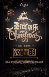 圣诞活动邀请函/酒吧狂欢圣诞节