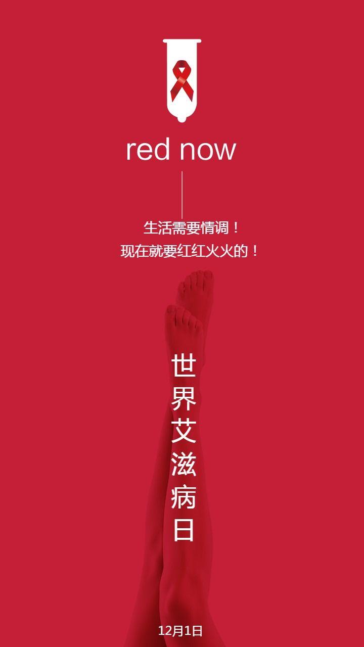 世界艾滋病日海报 艾滋病日海报 红丝带海报 关爱艾滋病  世界避孕日