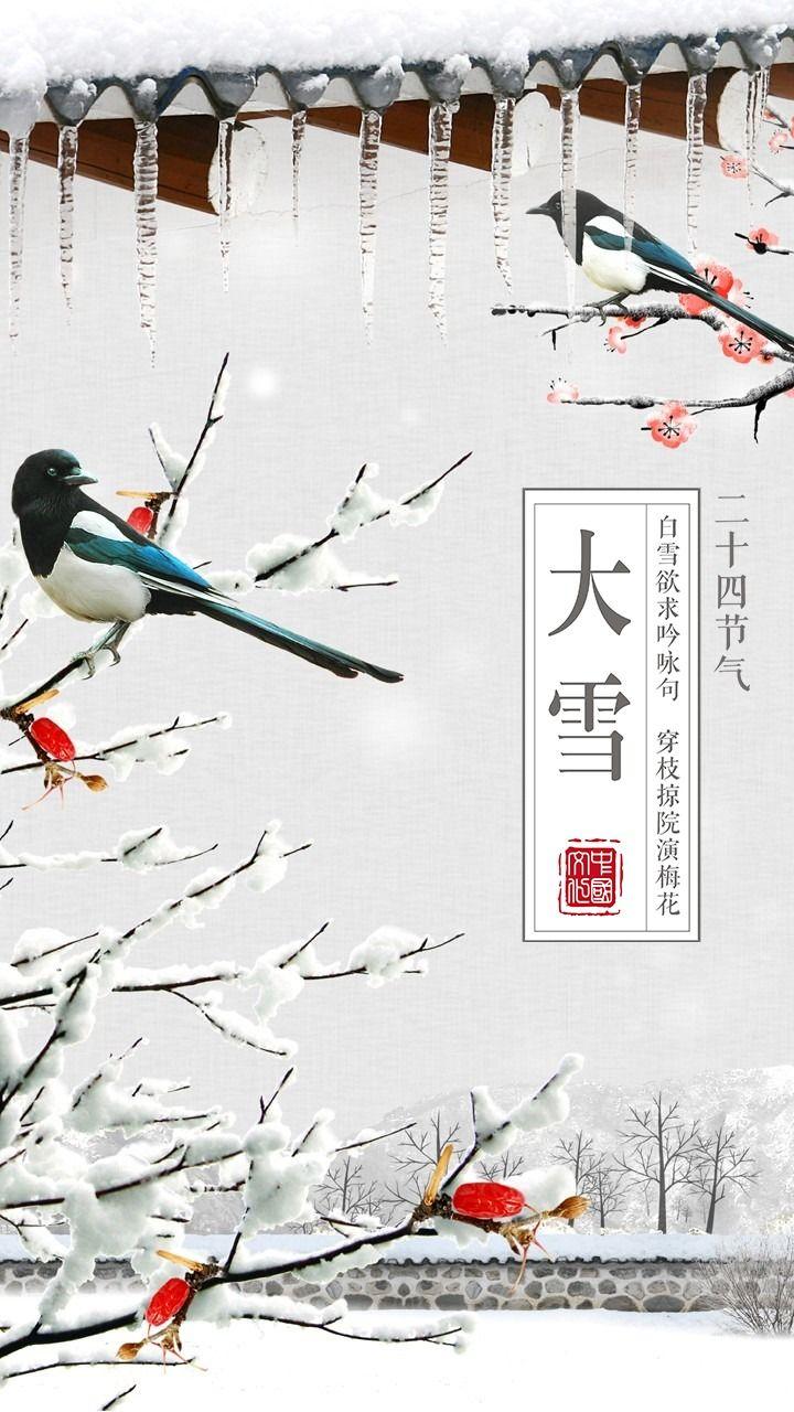 热门大雪节气日签海报