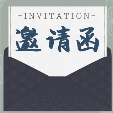 【邀请次图】微信公众号封面小图简约大气中国风邀请函通用-浅浅