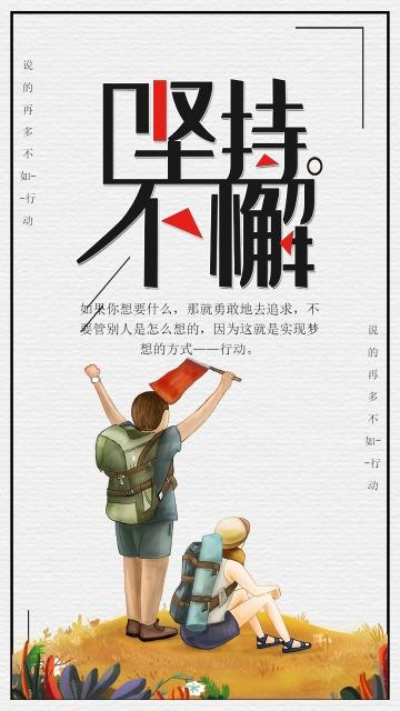 卡通手绘个人励志宣言 心情寄语宣传海报