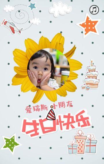 清新可爱宝宝生日祝福贺卡邀请函