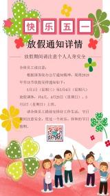清新文艺公司五一节日放假通知宣传海报