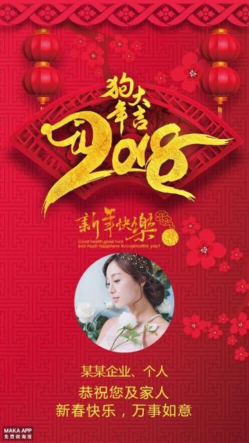 红色、金色、喜庆中国风新年祝福、春节贺卡