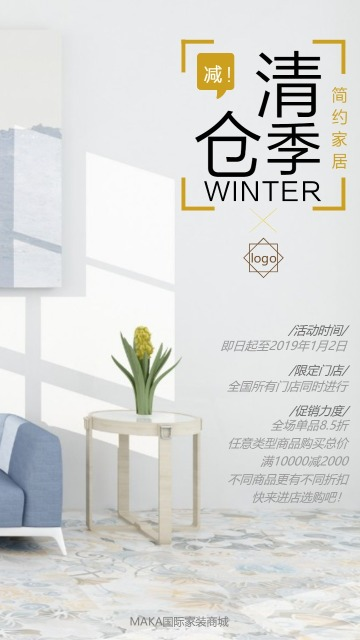 家装促销 家居用品促销活动海报