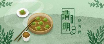 清明节节日宣传手绘插画公众号首图