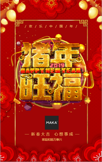 2019猪年春节活动年会邀请函