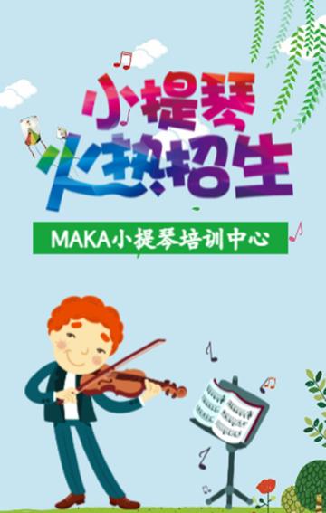 小提琴儿童培训招生