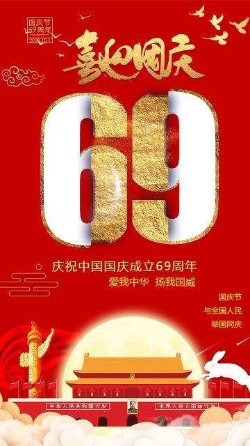 喜迎国庆69周年海报十一宣传党建