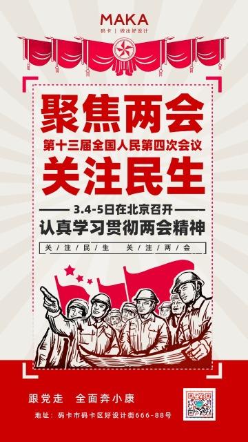 红色复古大字报党政聚焦两会宣传海报
