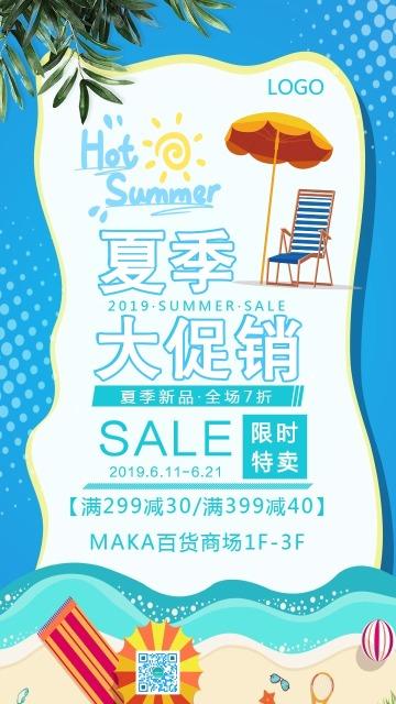 蓝色扁平简约风夏季新品促销宣传海报