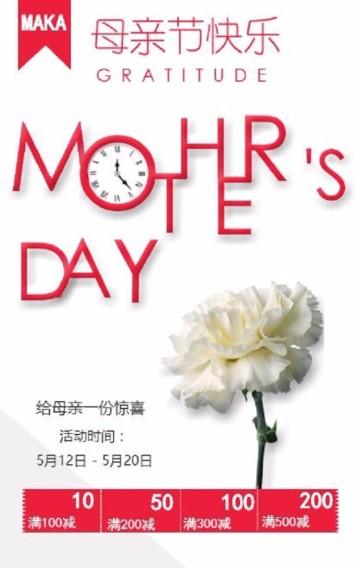 简约 白色 母亲节/感恩母亲节/母亲节祝福/母亲节促销/母亲节产品促销