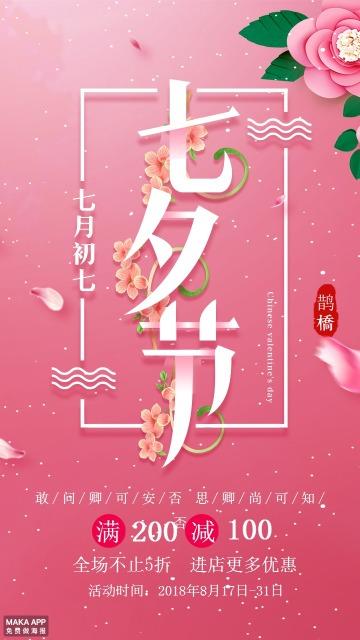 创意粉色简约小清新七夕节七夕商场促销海报
