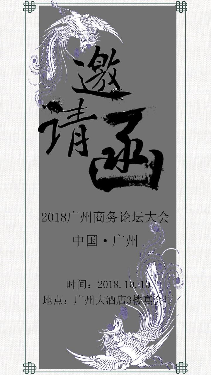 中国风公司商务论坛邀请函