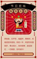 个性创意商家年终大促年货节促销打折优惠活动推广春节促销