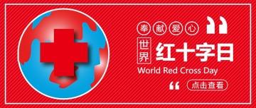 简约风红十字日公众号首图