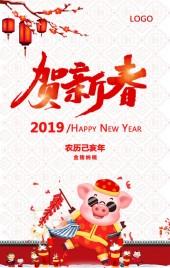红色简约中国风猪年企业拜年祝福语模板