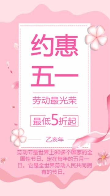 粉色简约浪漫五一活动促销宣传视频